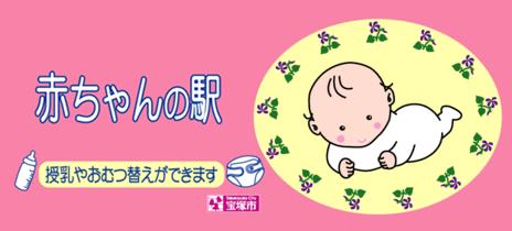 「赤ちゃんの駅」登録施設