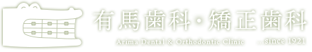 宝塚市仁川の歯科医院 有馬歯科・矯正歯科